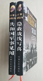《纵横》精品丛书:隐蔽战线写真4+共和国军事见闻9