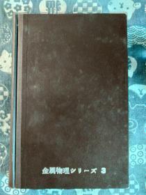 金属物理丛书,第三卷【日文】