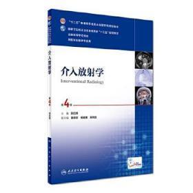 介入放射学郭启勇9787117241021人民卫生出版社