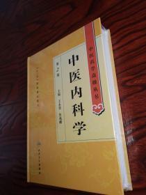 中医药学高级丛书·中医内科学(第2版)
