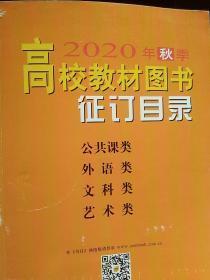 2020年秋季高校教材图书。征订目录