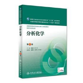 分析化学 第8版 柴逸峰、邸欣 人民卫生出版社