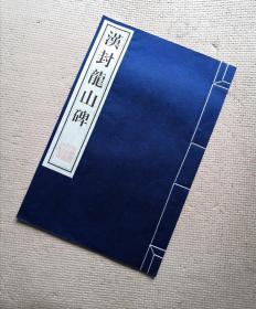 汉封龙山碑 (大16开本)(宣纸印制,线装)(实物如图,图货一致的)