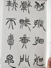 书法——徐三庚,齐白石篆书