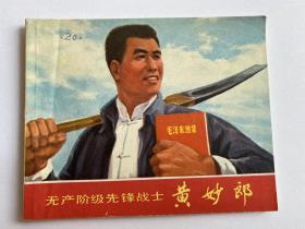 文革连环画《无产阶级先锋战士黄妙郎 》品佳难得!