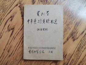 贵州省中草药接骨验方选(原书 正版)