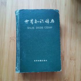 世界知识辞典