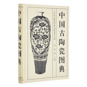 【全新正版】中国古陶瓷图典(精装)