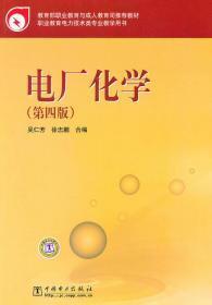 教育部职业教育与成人教育司推荐教材:电厂化学(第4版)