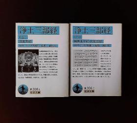 【日文原版】净土三部经(全2册)(梵文日译,中日对照)