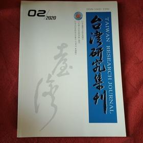 台湾研究季刊2020年第2期