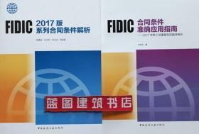 FIDIC2017版系列合同条件解析+FIDIC合同条件准确应用指南-2017年第2版重要条款翻译辨析2件套 9787112232970 9787112242481 陈勇强 吕文学 张水波 卢有杰 中国建筑工业出版社
