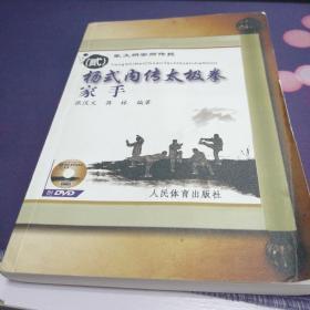 张文炳宗师传授(2)杨式内传太极拳家手