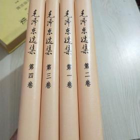 毛泽东选集 (1-4)卷,精装版
