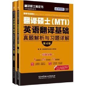 英语翻译基础 跨考考研专业硕士研究院 9787568225151