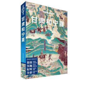 甘肃和宁夏(第三版)LP孤独星球LonelyPlanet旅行指南