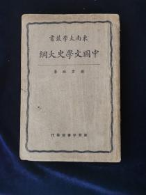 中国文学史大纲