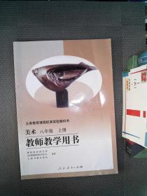 义务教育课程标准实验教科书美术八年级上册教师教 学用书