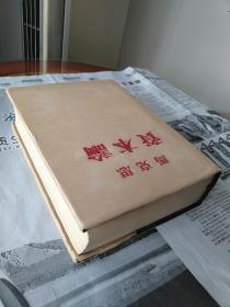 资本论第三卷 第3卷 1953年一版一印  1版1印 布面精装 郭大力王亚南经典译本