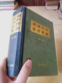 新编内科诊疗手册第二版