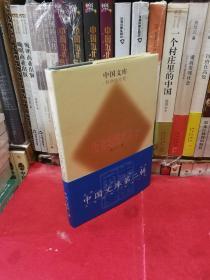 历史地理学四论(中国文库第二辑,布面精装仅500印)