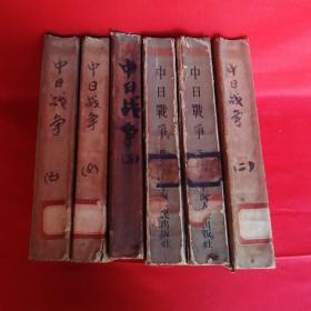 中国近代史资料丛刊:中日战争(2—7卷1957年一版一印)