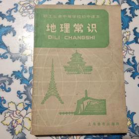 职工业余中等学校初中课本:地理常识