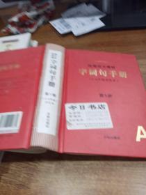 统编语文教材:字词句手册(1-6年纪彩色本)第1版