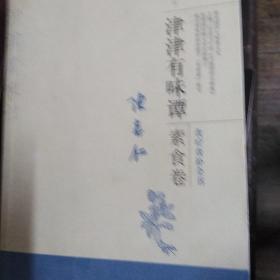 津津有味谭·素食卷:食料食补全书