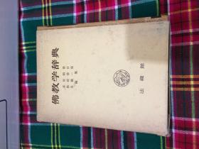 佛教学辞典