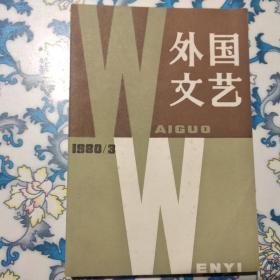 外国文艺1980年第3期,