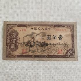 中国人民银行(壹佰圆)  中华民国三十八年