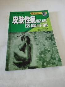 皮肤性病临床医嘱手册