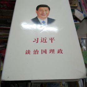 习近平谈治国理政精装