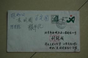 王定国、张志公、袁晓园、陈昊苏、张平化签名封一张