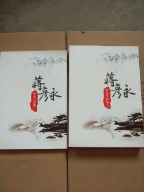 蒋彦永新版文献集 上下册
