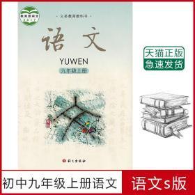 现货正版2018新版初中语文版语文九年级上课本教材语文出版社S版教科书9年级初三上册复习用书