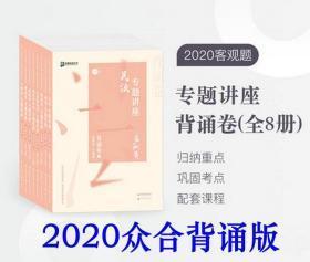 2020年众合法考背诵版一套8本