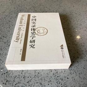 中国实录体史学研究