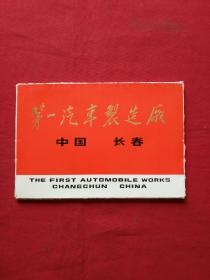 明信片( 第一汽车制造厂  九张合售)
