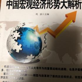 世界经济新格局与中国宏观经济形势大解析