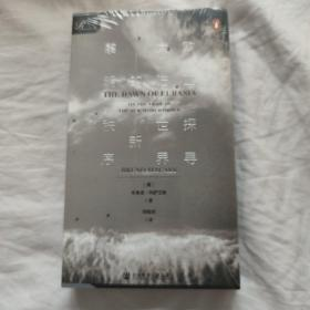 索恩丛书·欧亚大陆的黎明:探寻世界新秩序