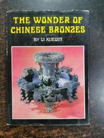 中国青铜器的奥秘(英)