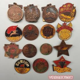 古玩杂项红色收藏仿古勋章纪念章解放战争勋章解放战争15枚勋章