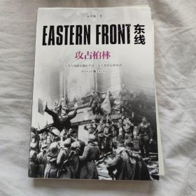 东线:攻占柏林