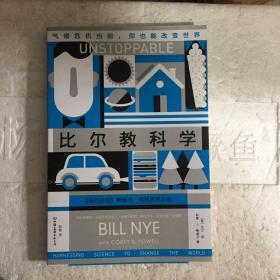比尔教科学(《纽约时报》畅销书,地球居民必备)