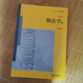 刑法学第五版 张明楷