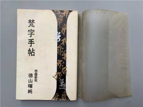 《梵字手帖》1册,徳山晖纯著,悉昙参究,学习悉昙梵字参考工具书,悉昙梵字的笔顺、代表含义、悉昙五十字门、十三佛、主尊种子、石刻梵字字形等,80年代版