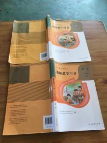 义务教育教科书教师教学用书. 语文二年级+三年级 上册  共 2书+4光盘 (货号d84)