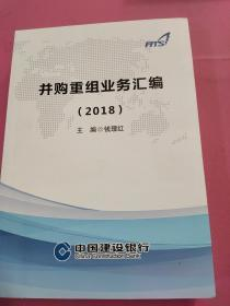 并购重组业务汇编(2018)中国建设银行